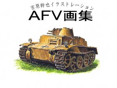 AFV1_hyosi.jpg