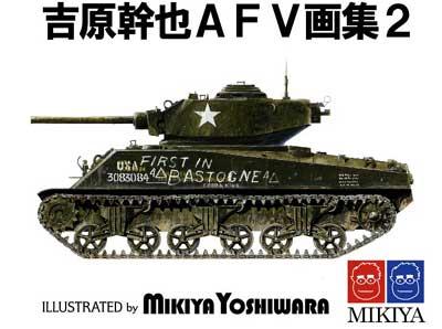AFV2_hyosi.jpg